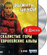 Discovery: Выжить любой ценой: Скалистые горы / Европейские альпы (2 DVD)