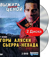 Discovery: Выжить любой ценой: Горы Аляски / Сьерра-Невада (2 DVD) our discovery island 4 dvd