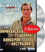 Discovery: Выжить любой ценой: Африканская саванна / Кимберли, Австралия (2 DVD) discovery энциклопедия кладоискателя 4 dvd
