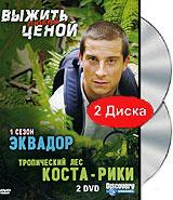 Discovery: Выжить любой ценой: Эквадор / Тропический лес Коста-Рики (2 DVD) discovery энциклопедия кладоискателя 4 dvd