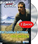 Discovery: Выжить любой ценой: Пустынные острова / Гора Килауэа (2 DVD) our discovery island 4 dvd