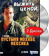 Discovery: Выжить любой ценой: Пустыня Мохаве / Мексика (2 DVD) discovery энциклопедия кладоискателя 4 dvd