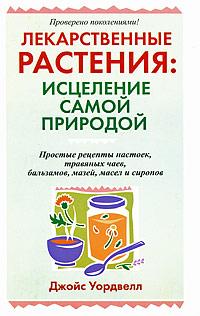 Джойс Уордвелл Лекарственные растения. Исцеление самой природой южаков с д лекарственные средства