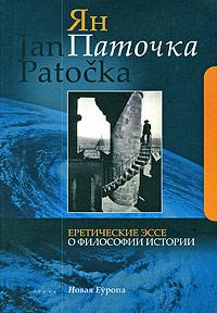 Ян Паточка Еретические эссе о философии истории хабермас юрген эссе к конституции европы