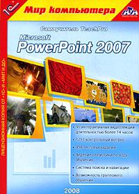 TeachPro Microsoft PowerPoint 2007, Мультимедиа технологии и дистанционное обучение