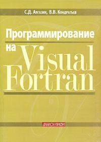 С. Д. Алгазин, В. В. Кондратьев Программирование на Visual Fortran ISBN: 978586404224-3 ia ai