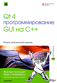 Жасмин Бланшет, Марк Саммерфилд Qt 4. Программирование GUI на C++ (+ CD-ROM) 程序员书库:java从入门到精通(附cd rom光盘)