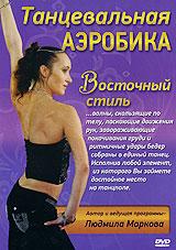 Танцевальная аэробика: Восточный стиль