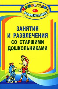 Занятия и развлечения со старшими дошкольниками