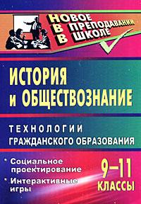 История и обществознание. 9-11 классы. Технологии гражданского образования. Социальное проектирование. Интерактивные игры