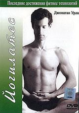 Пилатес - система упражнений, направленных на детальную проработку мышц тела включая мелкие, неучаствующие в обычных упражнениях, увеличение подвижности суставов и эластичности увязок. Йогилатес - продолжение курса Нью-Йорк Стиль 1 Пилатес и Нью-Йорк Стиль 2 Пилатес, по сложности третий уровень. Серьезная работа, но если Вы хотите в семьдесят позировать художникам и выглядеть на сорок пять, как знаменитый Джозеф Пилатес, он для Вас!