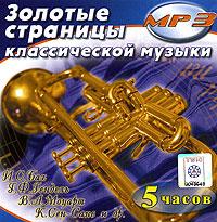 Золотые страницы классической музыки (mp3)
