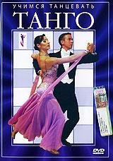 Учимся танцевать танго мячи адидас танго в киеве