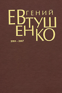 Евгений Евтушенко. Первое собрание сочинений. В 8 томах. Том 8. 2004-2007