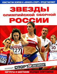 Константин Осипов Звезды олимпийской сборной России