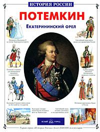 Александр Толстиков Потемкин. орел