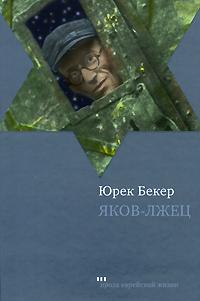 Юрек Бекер Яков-лжец ложь во спасение