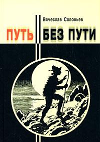 Путь без пути. Вячеслав Соловьев