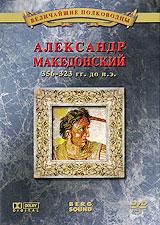 ОН покорил весь эллинский мир, но потерял друзей.ОН был потомком легендарного Ахилла и был признан сыном Бога. ОН, воспитанный в идеалах гуманизма, залил Ойкумену кровью. ОН создал огромную империю, которая распалась сразу после его смерти. ОН принес много бед, но стал героем мифов на все времена. Александр Македонский - это две жизни. Одна продлилась всего 32 года, другая оказалась бесконечной!