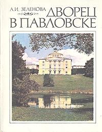 таким образом в книге А. И. Зеленова