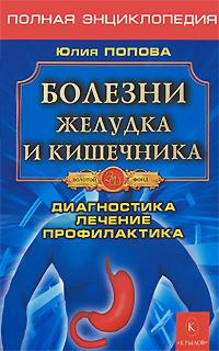 Юлия Попова Болезни желудка и кишечника. Диагностика. Лечение. Профилактика терапевтическая эндоскопия желудочно кишечного тракта атлас