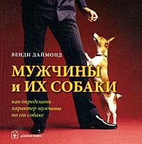 Венди Даймонд Мужчины и их собаки. Как определить характер мужчины по его собаке г челябинск отдам в хорошие руки собаку породы алабай