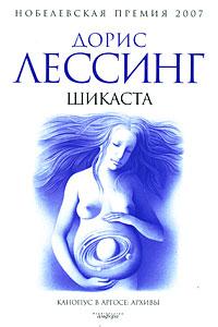 Дорис Лессинг Шикаста софия журнал искусства и литературы за 1914 год комплект из 2 книг