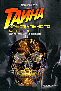 Тайна хрустального черепа. Полное исследование феномена. Яап ван Эттен