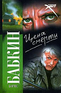 Борис Бабкин Цена смерти цена артпостель