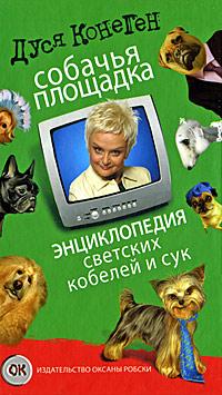 Дуся Конеген Собачья площадка той терьер в москве 4000 рублей девочки 1 мес