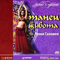 Танец живота. Уроки Саломеи уроки женского здоровья dvd