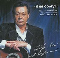 Николай Караченцов Николай Караченцов. Я не солгу!