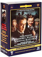 Приключения Шерлока Холмса и доктора Ватсона: Коллекция фильмов (6 DVD) фильм