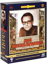 Фильмы Андрея Михалкова-Кончаловского. Избранное 1969-1978 гг. (5 DVD)