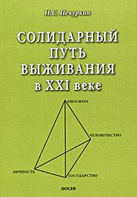 Н. С. Печуркин Солидарный путь выживания в XXI веке