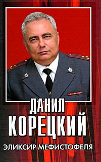 Данил Корецкий Эликсир Мефистофеля корецкий данил аркадьевич основная операция