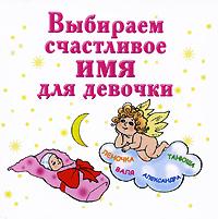 И. Филиппова Выбираем счастливое имя для девочки (миниатюрное издание)