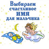 И. Филиппова Выбираем счастливое имя для мальчика (миниатюрное издание)
