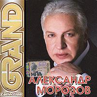 Александр Морозов Grand Collection. Александр Морозов цена