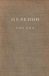 И. Е. Репин. Письма: Переписка с П. М. Третьяковым. 1873 - 1898