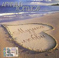 Аркадий Хоралов Аркадий Хоралов. Музыка любви аркадий шушпанов двигатель торговли