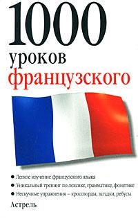 1000 уроков французского / 1000 Lektionen Franzosisch