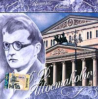 Представляем композиции великого композитора Д.Д.Шостаковича.