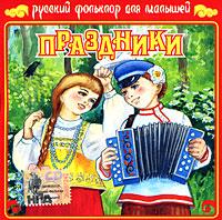 Русский фольклор для малышей.  Праздники