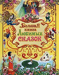 Иван Крылов Большая книга любимых сказок суперраскраска герои любимых сказок