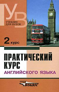 Практический курс английского языка. 2 курс. Учебник практический курс английского языка 2 курс учебник