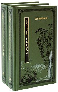Ши Най-ань Речные заводи (комплект из 2 книг) шедевры китайской классической прозы неизданное