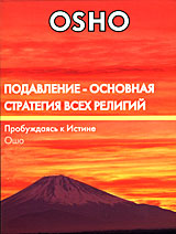 OSHO: Подавление - основная стратегия всех религий