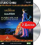 izmeritelplus.ru Навсикая из Долины Ветров (2 DVD)