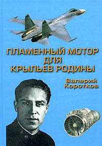 Валерий Коротков Пламенный мотор для крыльев Родины купить готовую модель ил 86